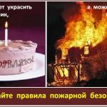 01-Огонь может украсить ваш праздник