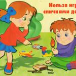 дети_и_огонь