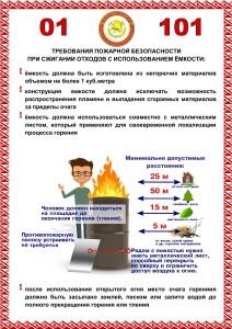 Сжигание в несгораемых емкостях