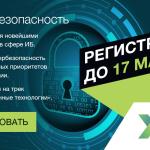 Лидеры России. Информационные технологии