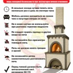 6.10 Меры пожарной безопасности при эксплуатации печного отопления