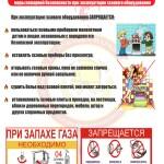 8. 10 соблюдения мер пожарной безопасности рри эксплуатации газового отпления